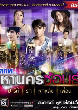 City of Light: The O.C. Thailand (Thailand) 2016