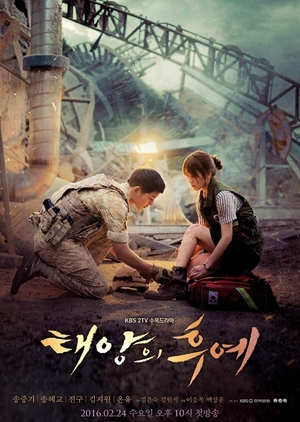 Descendants of the Sun (South Korea) 2016