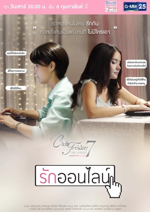 Club Friday The Series Season 7: Online Love (Thailand) 2016