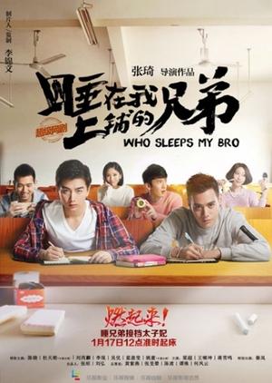 Who Sleeps My Bro (China) 2016