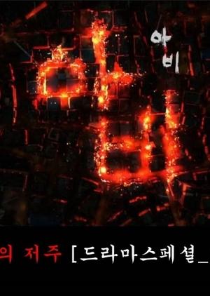 Drama Special Season 6: Avici (South Korea) 2015