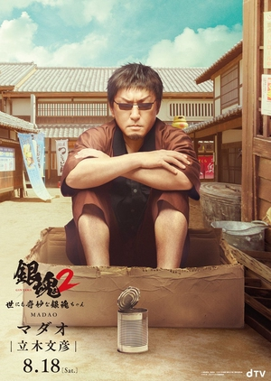 Gintama 2: Yonimo Kimyo na Gintama-chan (Japan) 2018
