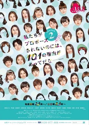 Watashitachi ga Puropozu Sarenai noni wa, 101 no Riyuu ga Atte da na Season 2 (Japan) 2015