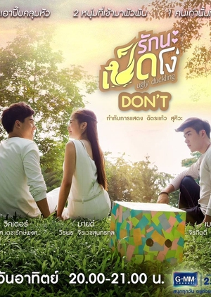 Ugly Duckling Series: Don't (Thailand) 2015