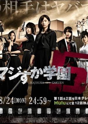 Majisuka Gakuen 5 (Japan) 2015