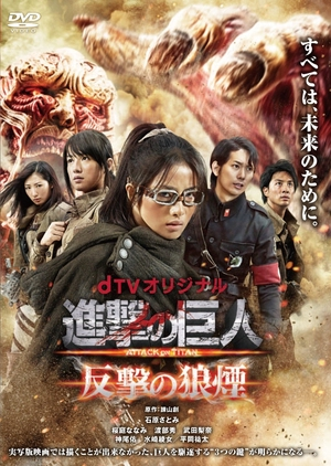 Attack on Titan: Smoke Signal of Fight Back (Japan) 2015