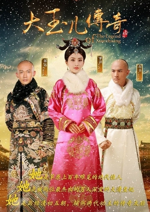 The Legend of Xiao Zhuang (China) 2015
