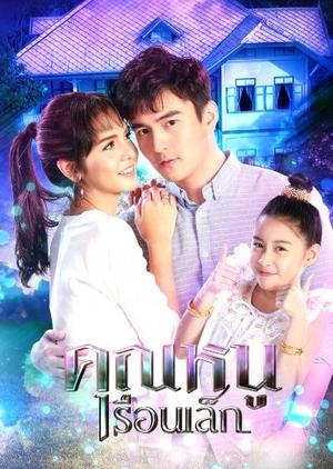 Khun Noo Ruen Lek (Thailand) 2018