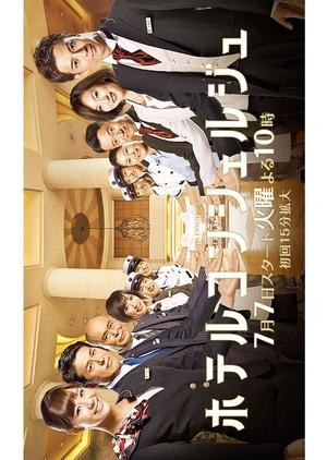Hotel Concierge (Japan) 2015