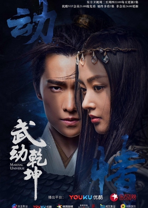 Martial Universe: Season 1 (China) 2018