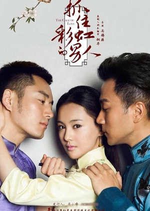 The Cage of Love (China) 2015