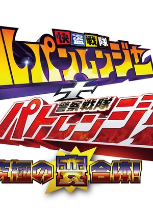 Kaitou Sentai Lupinranger + Keisatsu Sentai Patranger - The Ultimate Weird Combination! (Japan) 2018