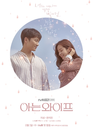 Familiar Wife (South Korea) 2018