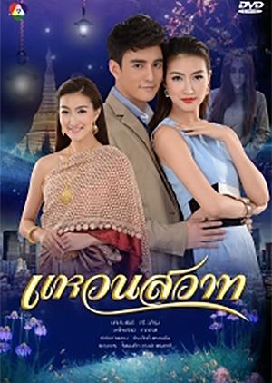 Wan Sawart (Thailand) 2015