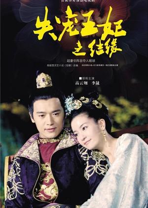 The World of Love (China) 2015