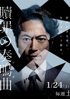 Shokuzai no Sonata (Japan) 2015