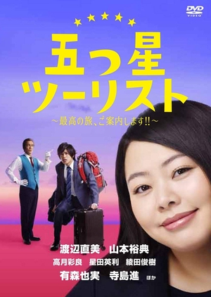 Five Star Tourist (Japan) 2015