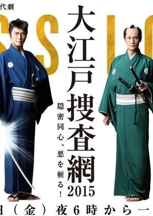Oedo Sosamo - Onmitsu Doshin Aku o Kiru! (Japan) 2015