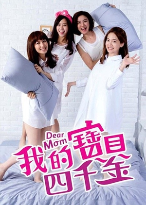 Dear Mom (Taiwan) 2014