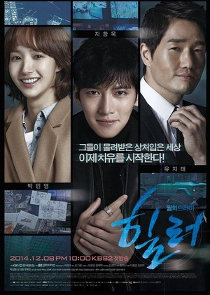 Healer (South Korea) 2014