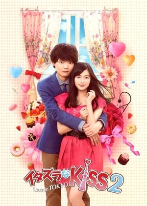 Itazura na Kiss - Love In Tokyo 2 (Japan) 2014
