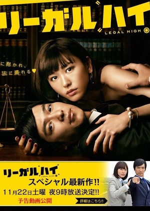 Legal High SP 2 (Japan) 2014