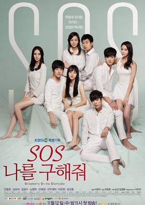 S.O.S Please Help Me (South Korea) 2014
