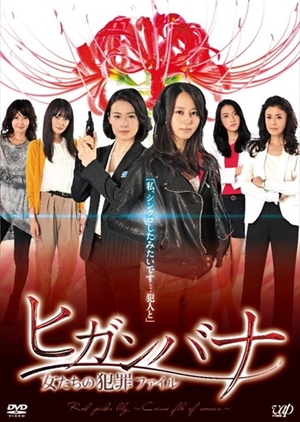 Higanbana - Women's Crime File (Japan) 2014