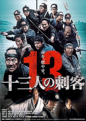 13 Assassins 2010 (Japan)