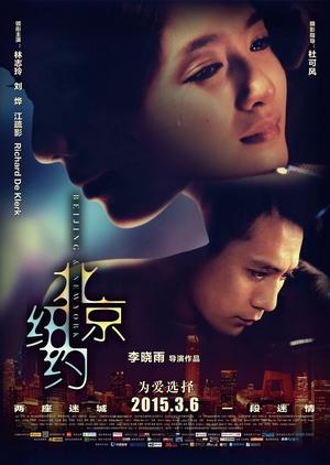 Beijing and New York 2015 (China)
