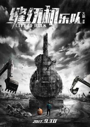 City of Rock 2017 (China)