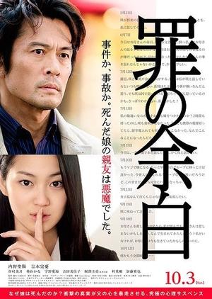 Crime's Blank 2015 (Japan)