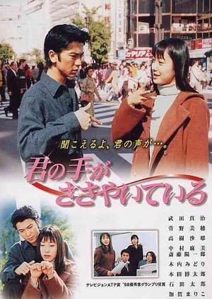 Hashiran ka! 1995 (Japan)