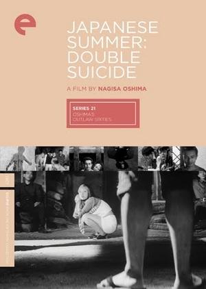 Japanese Summer: Double Suicide 1967 (Japan)