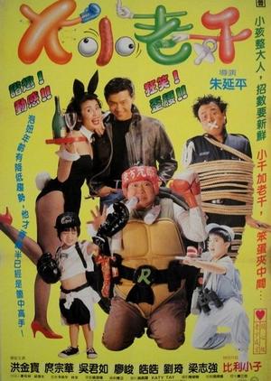 King Swindler 1993 (Taiwan)