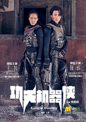 Kung Fu Traveler 2017 (China)