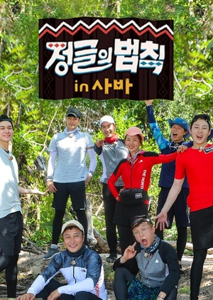 Law of the Jungle in Sabah 2018 (South Korea)