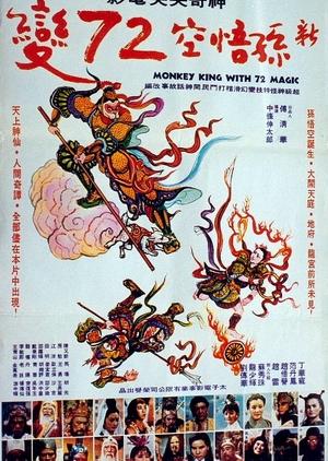 Monkey King With 72 Magic 1976 (Taiwan)