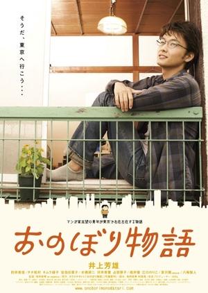 Onobori Monogatari 2010 (Japan)