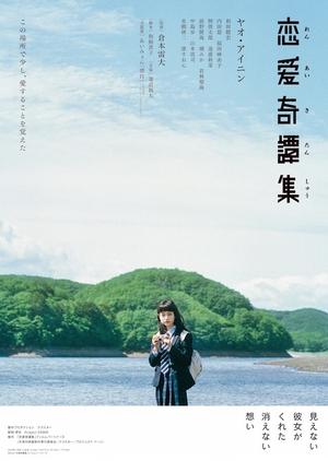 Renai Kitanshuu 2017 (Japan)