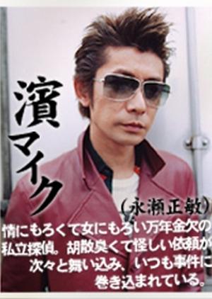 Shiritsu Tantei Hama Mike 2002 (Japan)