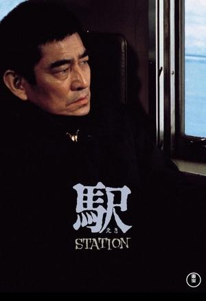 Station 1981 (Japan)