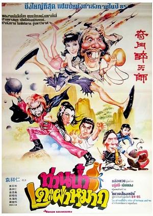 Taoism Drunkard 1984 (Hong Kong)