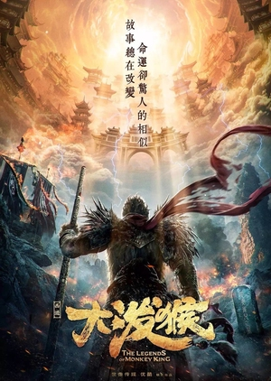 The Legends of Monkey King 2019 (China)