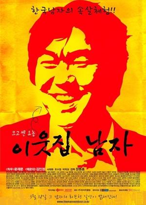 The Man Next Door 2010 (South Korea)