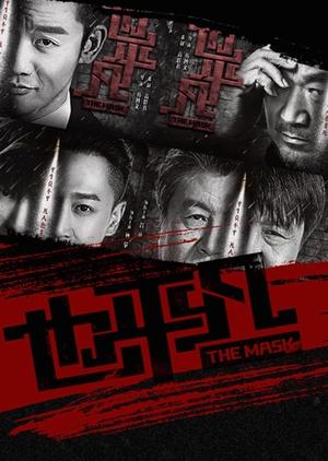 The Mask 2019 (Hong Kong)