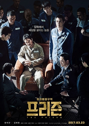 The Prison 2017 (South Korea)