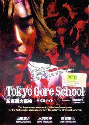 Tokyo Gore School 2009 (Japan)