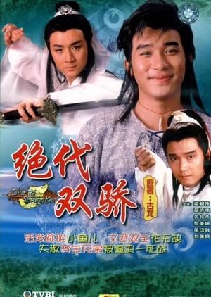 Two Most Honorable Knights 1988 (Hong Kong)