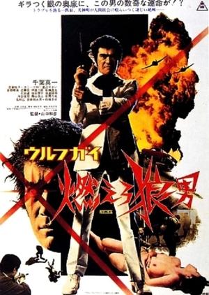 Wolf Guy 1975 (Japan)